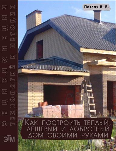 С чего построить теплый дом своими руками