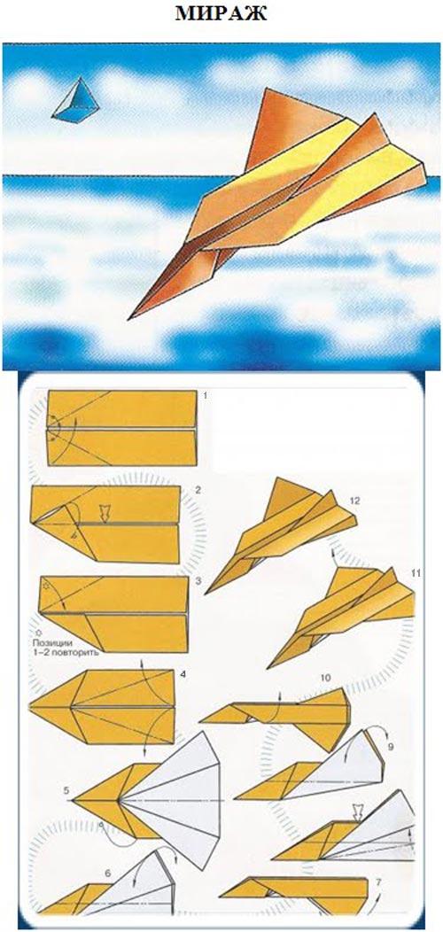 Как сделать долго летающий самолётик из бумаги 500