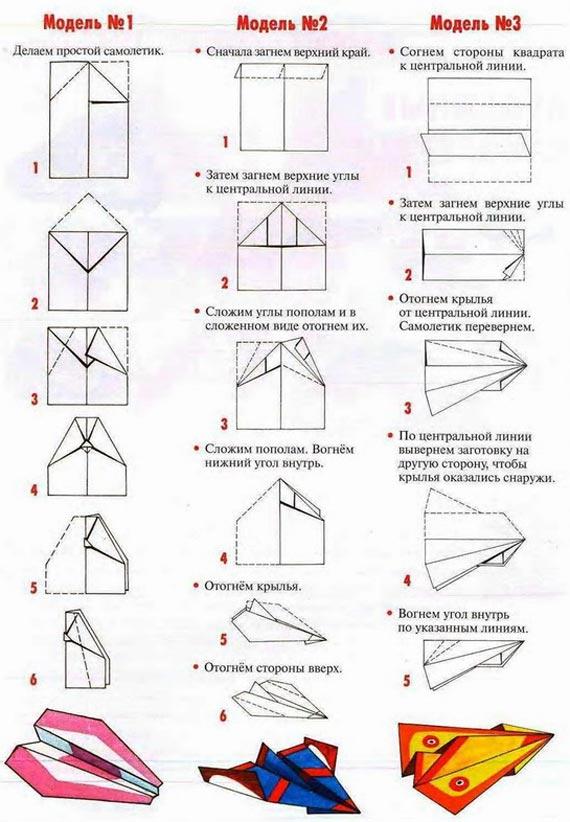 Как сделать самолет фото инструкция