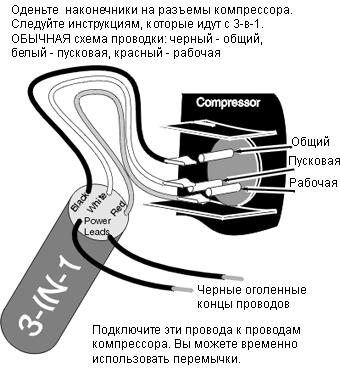 Подключение 3-в-1