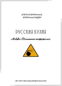 Русская кухня. азбука домашнего террориста скачать