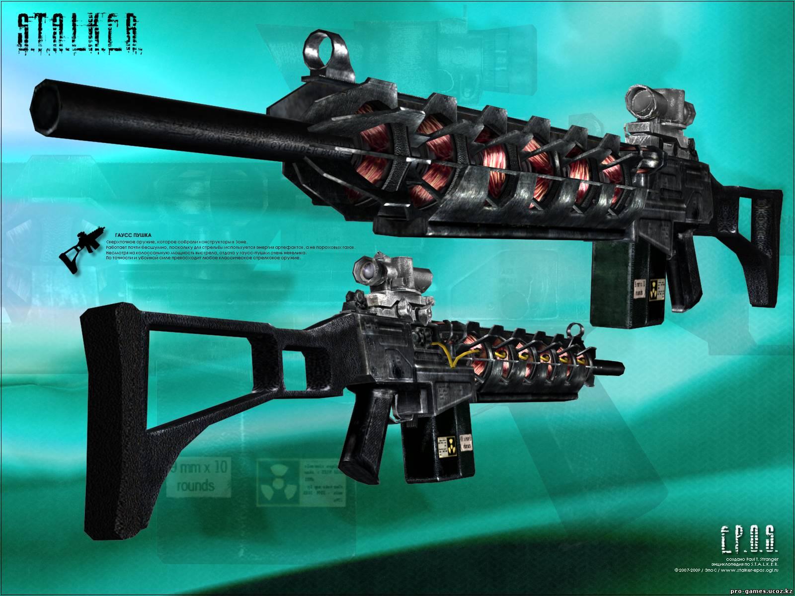 самодельное оружие схема фото