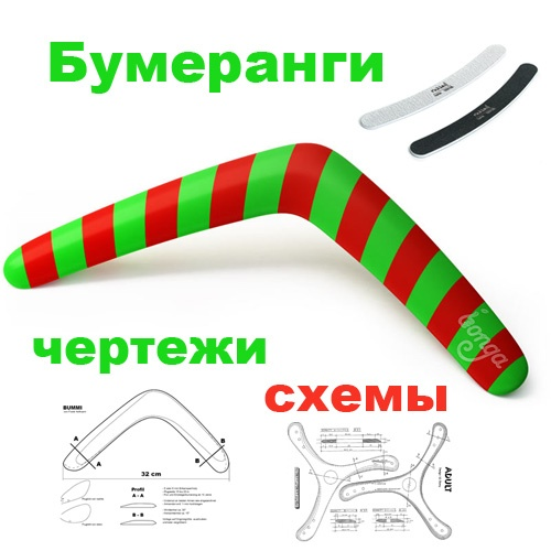 Как сделать бумеранг в домашних условиях из дерева видео - Zdravie-info.ru