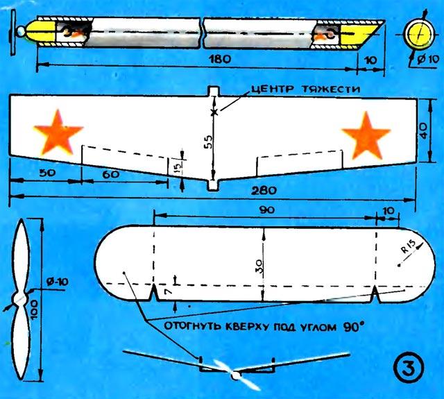 Самолетик на резиномоторе своими руками - Cvety-iren.ru