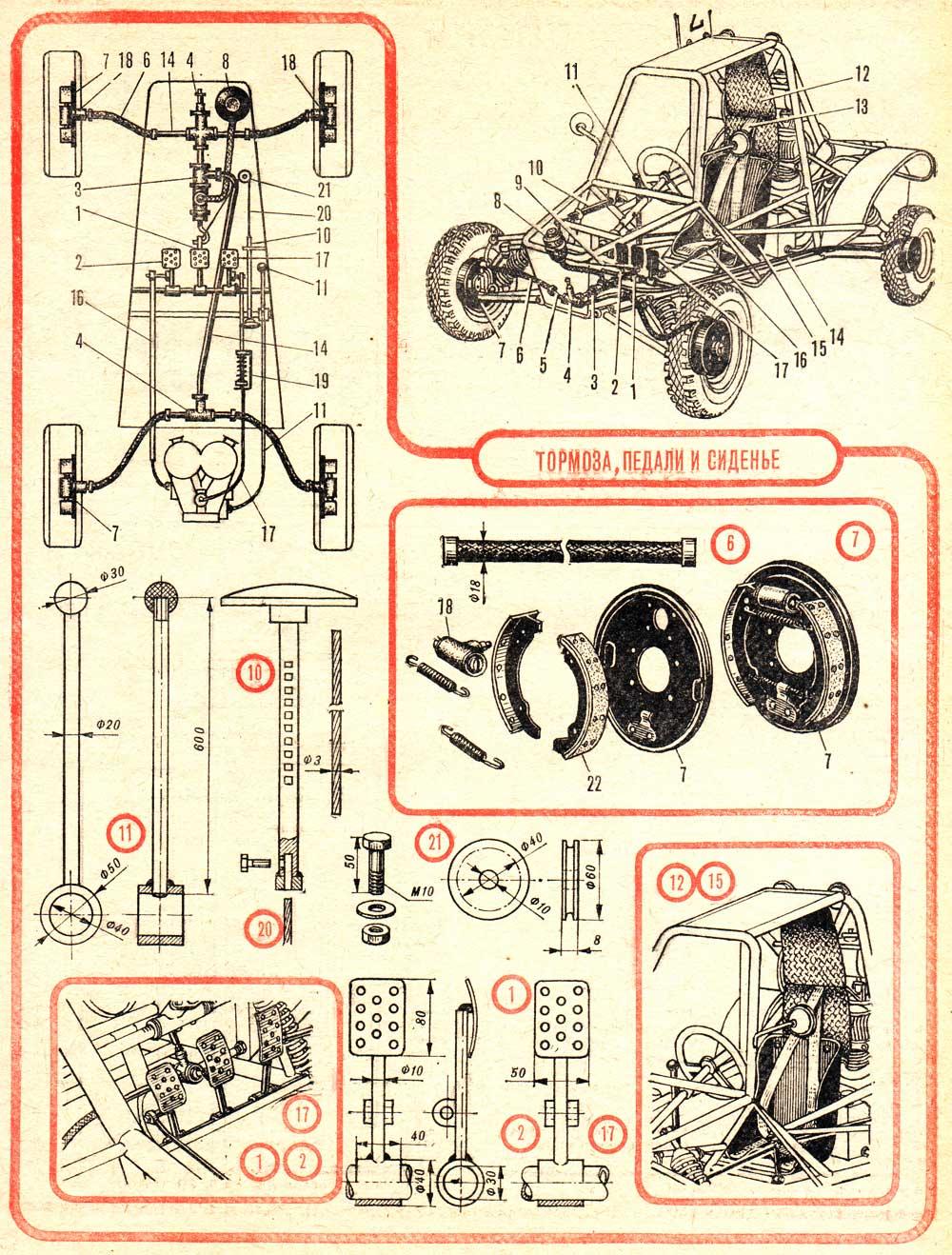 Самодельные машины для детей с мотором схема на двоих